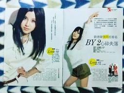 By2 Miko(白煒芬) Yumi(白煒玲)  明星專訪 內頁4面 2010年