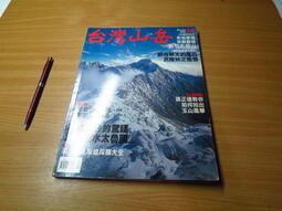 台灣山岳 第33期--有打折-買2本書打九折3本書總價打八折。