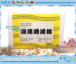 【~魚店亂亂賣~】滴流過濾棉大包裝17片滴流白棉上部過濾滴流槽用(另有單片5元)