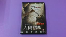 【大謙】《人肉麵線~血腥殘忍程度超越邪降》台灣正版二手DVD