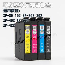 EPSON T177 177 原廠裸裝墨水匣 含晶片 適用XP225 XP422 XP30 XP102 XP402