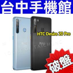 【台中手機館】HTC Desire 20 Pro【 6G / 128G 】五鏡頭 4K錄影 大電量 支援快充 新機