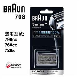 【大頭峰電器】德國 百靈 BRAUN-複合式刀頭刀網匣(銀) 70S (1入組)