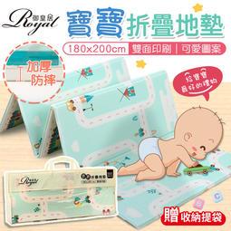 【獨家品牌!Royal御皇居】折疊爬行墊 寶寶爬行墊 嬰兒爬行墊 遊戲地墊 兒童地墊 嬰兒地墊 爬行地墊