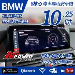 【送免費安裝】BMW X1 E84 X5 E70 X6 E71 10.25吋 八核心 多媒體導航安卓機【禾笙影音館】