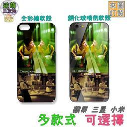 【新款實體照】重慶森林王家衛文藝電影王菲周邊♥手機殼IPhone678XsMAXRPLUS+三星小米