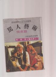 《崇文書局專業二手書與舊書》-賣『罵人藝術 .俏皮話 ---第一』