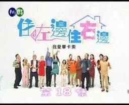 《住左邊住右邊1-4部》戈偉如 郭子乾 清晰版189集26DVD