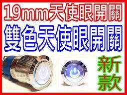 『金宸光電』 19mm 天使眼開關 電源符號 防水開關 電源符號 光圈 防水 開關 天使眼 雙色天使眼 開關