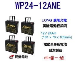 阿炮電池 廣隆電池 WP24-12  12V 24AH 電動車電池 WP22-12 REC22-12 加強
