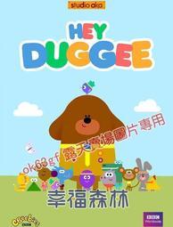台灣中文發音 阿奇幼幼園 Hey Duggee 1-51集 高清DVD