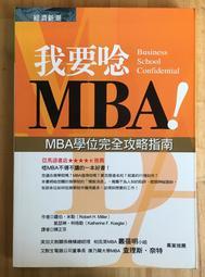 Itonowa 輪/《我要唸MBA!MBA學位完全攻略指南》羅伯‧米勒、凱瑟琳‧柯格勒 著|經濟新潮社