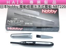 ~HAIR 髮品~ Nobby 電動修眉水洗式電剪NBT220 細部雕塑