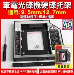 筆記型電腦第二顆硬碟轉接架光碟機外接盒硬碟托架鋁合金SATA3 9 5mm 12 7mm