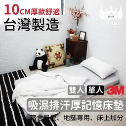 【雙人5尺】【10CM】記憶透氣床墊 吸濕排汗 記憶床墊 單人 雙人 加大 厚度 5cm  10cm 台灣製造