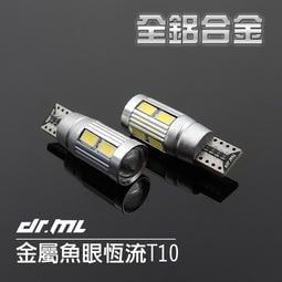 【金屬+魚眼版】恆流超爆亮T10 小燈 方向燈 LED 大燈 彪琥 force many VJR 勁豪 GT JBUBU