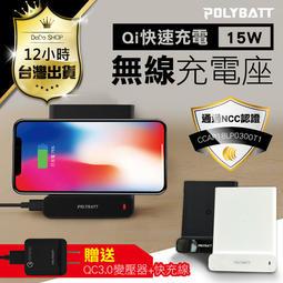 【無線QC3.0最快速!整組含插頭x台灣製造認證】公司貨 可站立無線充電座 15W 無線充電器 無線充電板