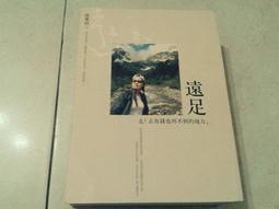 遠足 走!去有錢也用步道的地方 徐樂眉 著 時周文化 ISBN:9867586933 八成新無畫記(E48)