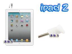 源動力~APPLE IPAD2 -白款- 專用保護耳機孔塞(含~MICRO SIM卡 取卡針)/平板電腦耳機孔蓋/防塵塞/防潮塞(NEW IPAD耳機塞可用)