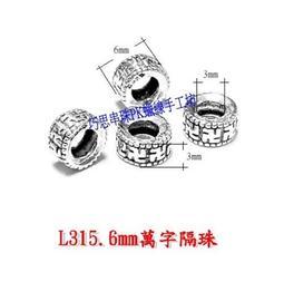 ~925純銀/泰銀/臘線/串珠配件~L315.6mm萬字隔珠 單顆28元 手作材料