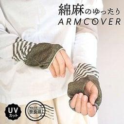 現貨/預購『日本製』奈良小清新棉麻輕薄抗UV 防曬袖套,觸感冰涼、舒適清新,透氣防曬,輕巧好收納,正品保證。-珠貝粉