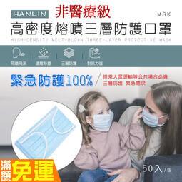 現貨 50入 高密度熔噴三層防護口罩 HANLIN-MSK 非醫療口罩 台灣總代理正品 防水 隔飛沫 90級熔噴布