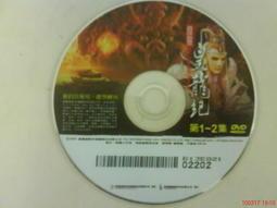 霹靂布袋戲-霹靂皇龍記DVD-全套清倉價...