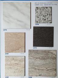 美的磚家~知名品牌A計劃floorworks石紋塑膠地磚.塑膠地板~45cmx45cmx2m/m質感佳每坪只要550元