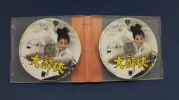 [福臨小舖](大醉俠 裸片 2VCD 正版VCD)