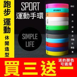 《限時買三送一》街頭潮流運動矽膠手環 可當情侶手鏈情人手環 打籃球棒球跑步運動加分造型 N450