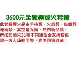 3600元全家樂煙火套餐 大人小孩都愛玩~告白,求婚,活動煙火套餐!! 保證划算!!~