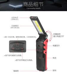 雙節電池款XPEQ5 + COB LED 強光工作燈 磁吸手電筒 汽修工作燈 交管燈 手電筒【單車SPA】