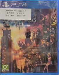 久金本電玩 [中古二手A級] PS4 王國之心3 中文_110010205