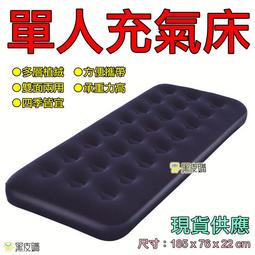 【寶貝屋】 充氣睡墊 單人充氣床墊 充氣床 空氣床 帳篷充氣床 露營墊 充氣墊 露營床 單人床 185*76*22cm