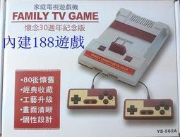 全新紅白機遊戲主機一組*內建遊戲*(非迷你版)~可超商取貨付款台灣出貨.066