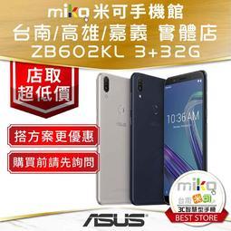 【巨蛋MIKO米可手機館】ASUS ZenFone Max Pro ZB602KL 3G/32G 黑銀空機價$3690