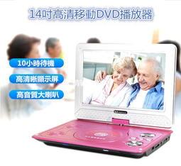 【haoyu15】金正14吋高清行動DVD播放器 便攜式EVD播放機 視頻影碟影光碟機 小電視PEVD1356