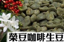【榮豆咖啡生豆】哥倫比亞 愛情靈藥 日曬 聖圖阿里歐莊園 每包500公克 哥倫比亞精品咖啡豆