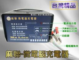 ☆中壢電池☆Z免運費 MC-1206 麻聯充電器 汽車 100D26L 100D26R 115D26L 115D26R