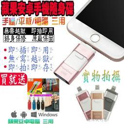 ~ 支援IOS12 挑戰 最 ~IPHONE 蘋果 IOS 美國 三用隨身碟蘋果擴充容量2