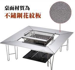 【悠遊戶外】Campingmoon 全不鏽鋼花紋板圍爐桌 可拆分式烤肉桌户外摺疊桌