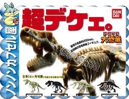 【儂儂轉蛋屋分館】『現貨扭蛋』BANDAI 究極可動大恐龍模型~全4款~整套販賣優惠價(ko.09)