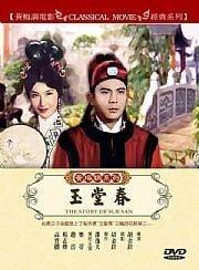 黃梅調系列:玉堂春 (豪客)DVD