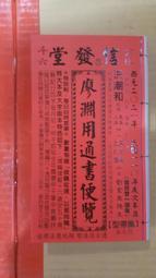 小簡文具坊 信發堂 廖淵用 通書 2021年 110年 辛丑年 特大本 全場最便宜!!!!!