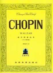 ~愛樂城堡~鋼琴譜CHOPIN WALZAR 蕭邦圓舞曲集中文解說增補改訂