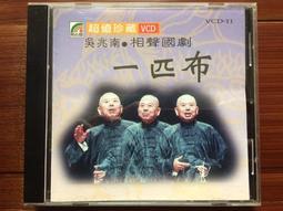 二手相聲國劇VCD 吳兆南 一匹布