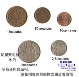 【超值硬幣】葡屬安哥拉 散幣系列,請於頁面中選擇款式~(使用過品相)