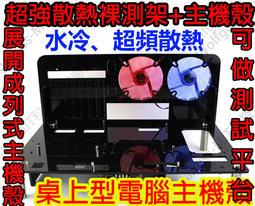 ❤當天發現貨❤電腦機殼裸測架 送多配件散熱效果好 機殼 裸測架 透明主機殼DIY測試平台 裸測架 檢測平台 水冷