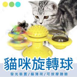 【吸盤式風車】寵物玩具 逗貓玩具 寵物玩具 貓咪磨牙-黃/綠/藍【AAA6426】