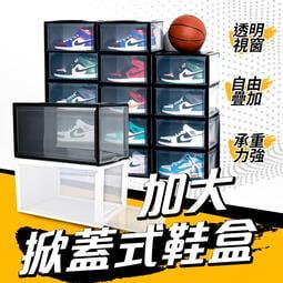 【透明盒身!可疊高使用】 加大掀蓋式鞋盒 透明收納盒 鞋子收納 鞋盒收納 展示盒 置物盒 鞋盒 收納